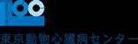 東京動物心臓病センター
